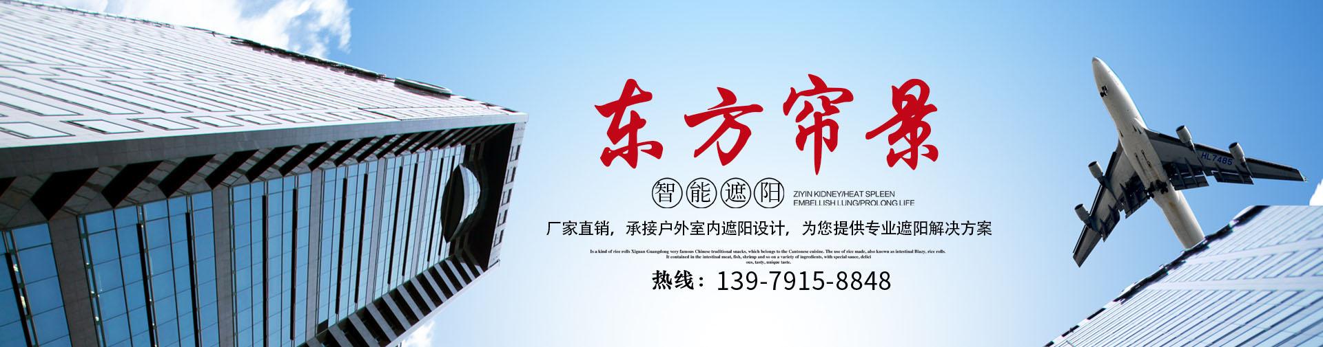江西东方帘景遮阳产品有限公司